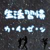生活習慣カ・イ・ゼ・ン