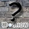 検SHOW