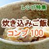 炊き込みご飯コンプ100
