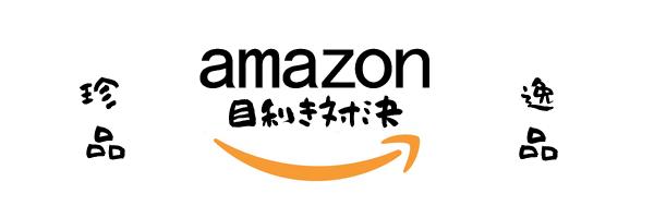 Amazon目利き対決