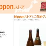 十回戦 テーマは「Nipponストア甲信越編」:勝敗を決したのは長野の高級珍味××××(オエェ)!?