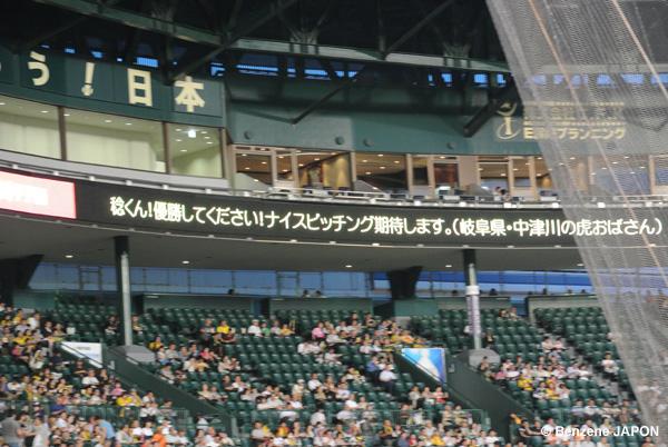 岩田へのメッセージ