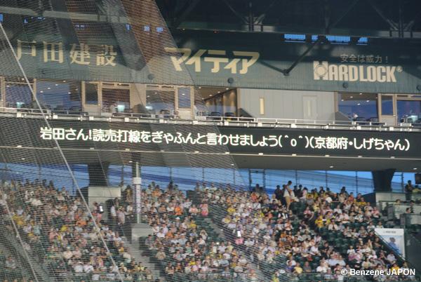 岩田へのメッセージ2