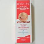 50年のロングセラー「ハクサンシコー」で本当に歯が白くなるのか?