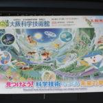 大阪駅から徒歩25分、無料で大阪科学技術館を楽しむ