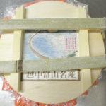 「ますのすし」の押し寿司型を再利用して自宅で寿司を押してみる