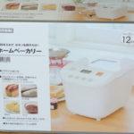 ニトリのホームベーカリーで「食パン」を作る~箱開封から基本の機能や使い方を解説~【HBレシピ】