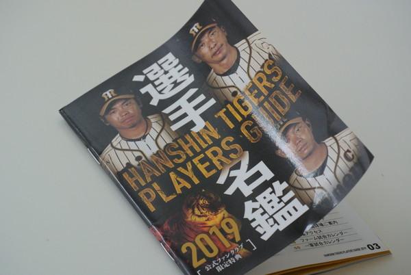 2019老虎リスト一覧