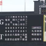 2019/5/30巨人戦:大山が初回に先制3ランを打てば髙橋遥人が好投して圧勝