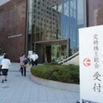 2019/6/13阪急阪神HDの株主総会に行ってみた:チームがよくても成績がよくても不満は出てくる