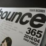bounceを読んだら。365号その1:表紙かっこええ…