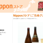 九回戦 テーマは「Nipponストア関東編」:連載初!逸品がカブる。これ、逸品すぎにもほどがあるだろ!?