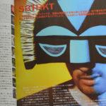 bounceを読んだら。371号その4:謎の仮面男「SBTRKT」ちょっとアレ系の音楽でした
