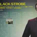 bounceを読んだら。371号その8:テクノ経由の超野太いロックンロール「Black Strobe」