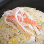 No. 023 カニチャーハン風炊き込みご飯:本当は、カニ(かま)チャーハンですが・・・