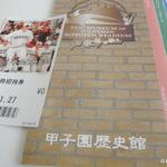 2014/11/27【番外編】甲子園歴史館:シーズン外もやってるよ、いやむしろゆっくり楽しめるかも